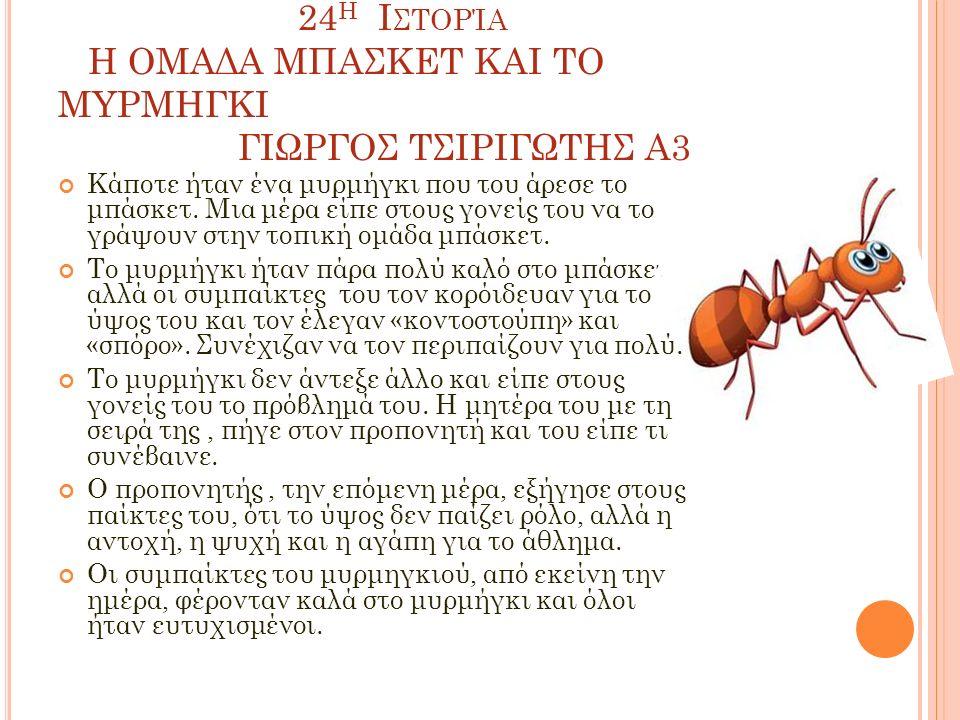 24 Η Ι ΣΤΟΡΊΑ Η ΟΜΑΔΑ ΜΠΑΣΚΕΤ ΚΑΙ ΤΟ ΜΥΡΜΗΓΚΙ ΓΙΩΡΓΟΣ ΤΣΙΡΙΓΩΤΗΣ Α3 Κάποτε ήταν ένα μυρμήγκι που του άρεσε το μπάσκετ.