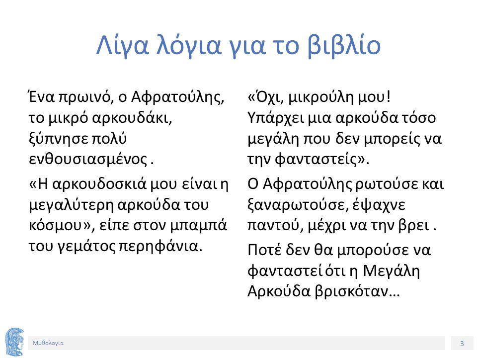 24 Μυθολογία Σημείωμα Ιστορικού Εκδόσεων Έργου Το παρόν έργο αποτελεί την έκδοση 1.0.