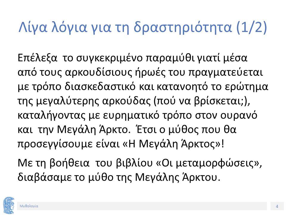 25 Μυθολογία Σημείωμα Αναφοράς Copyright Εθνικόν και Καποδιστριακόν Πανεπιστήμιον Αθηνών, Αγγελική Γιαννικοπούλου 2015.