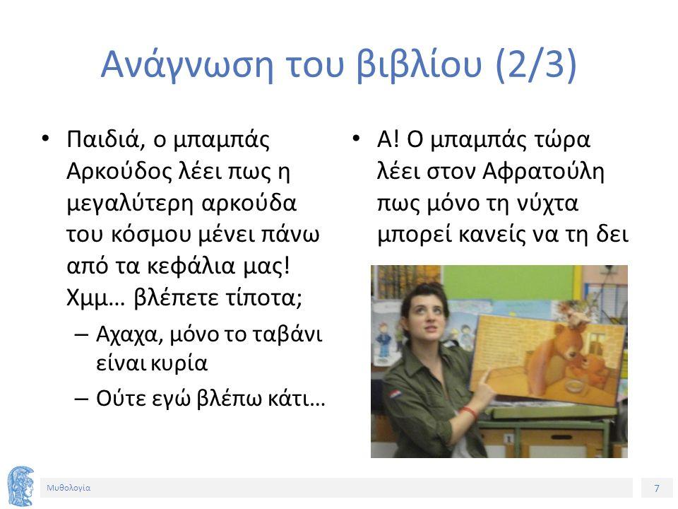 28 Μυθολογία Σημείωμα Χρήσης Έργων Τρίτων Το Έργο αυτό κάνει χρήση των ακόλουθων έργων: Εικόνα 1: Μεγάλη άρκτος, Public Domain, Wikimedia Commons.Μεγάλη άρκτος
