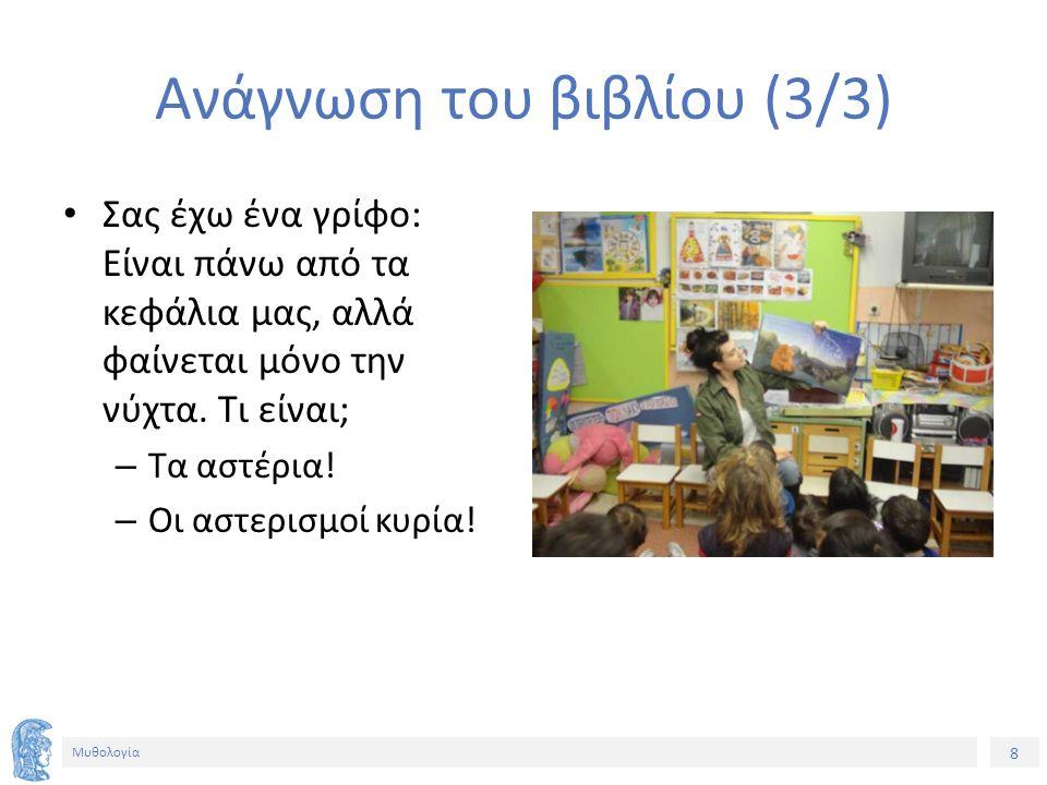 9 Μυθολογία Προβολή εικόνων και βίντεο (1/2) Στον προτζέκτορα έγινε προβολή εικόνων και βίντεο με θέμα την Μεγάλη Άρκτο.