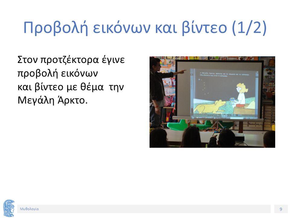 10 Μυθολογία Προβολή εικόνων και βίντεο (2/2) Τα παιδιά βρίσκουν τη Μεγάλη Άρκτο.