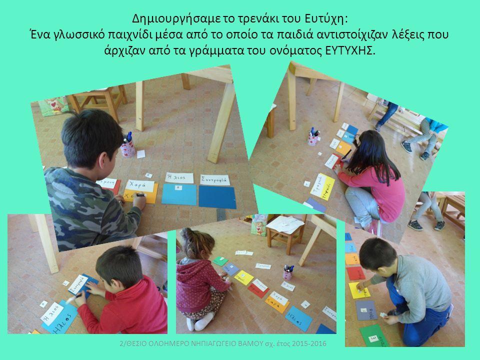 Δημιουργήσαμε το τρενάκι του Ευτύχη: Ένα γλωσσικό παιχνίδι μέσα από το οποίο τα παιδιά αντιστοίχιζαν λέξεις που άρχιζαν από τα γράμματα του ονόματος ΕΥΤΥΧΗΣ.