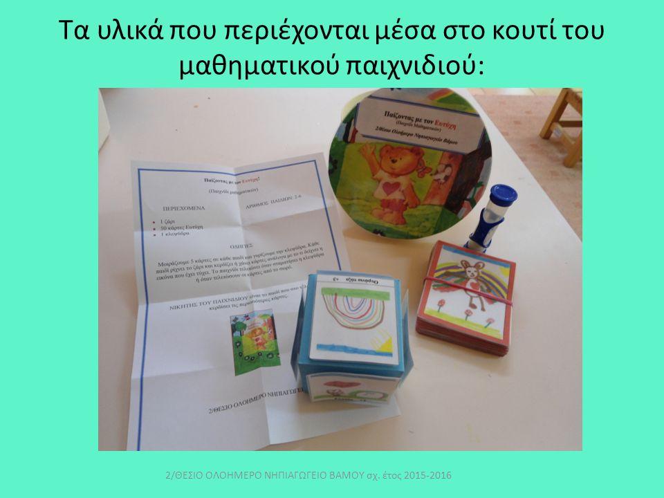 Τα υλικά που περιέχονται μέσα στο κουτί του μαθηματικού παιχνιδιού: 2/ΘΕΣΙΟ ΟΛΟΗΜΕΡΟ ΝΗΠΙΑΓΩΓΕΙΟ ΒΑΜΟΥ σχ.