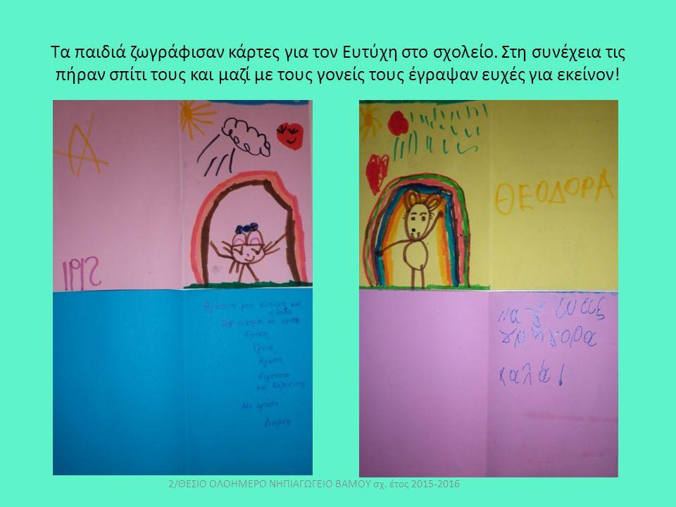 Τα παιδιά ζωγράφισαν κάρτες για τον Ευτύχη στο σχολείο.