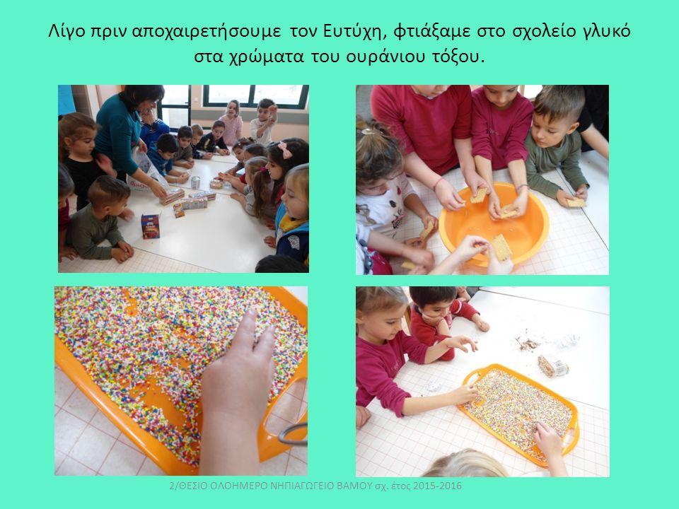 Λίγο πριν αποχαιρετήσουμε τον Ευτύχη, φτιάξαμε στο σχολείο γλυκό στα χρώματα του ουράνιου τόξου.