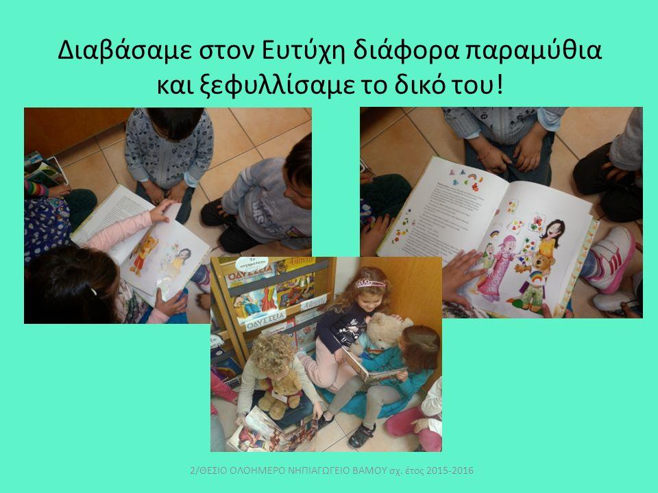 Διαβάσαμε στον Ευτύχη διάφορα παραμύθια και ξεφυλλίσαμε το δικό του.