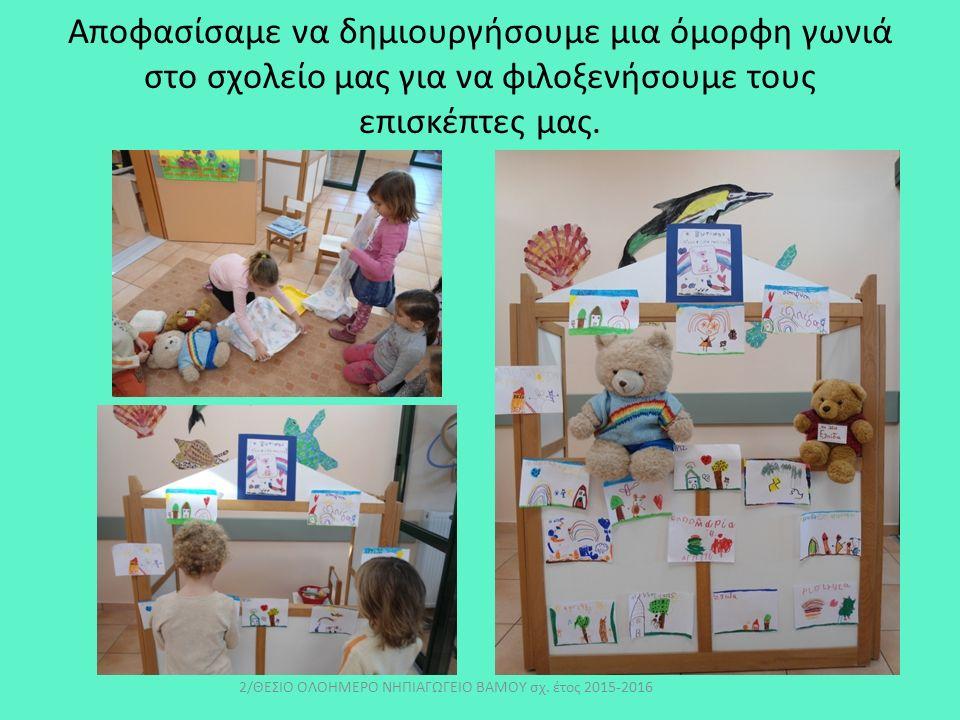 Αποφασίσαμε να δημιουργήσουμε μια όμορφη γωνιά στο σχολείο μας για να φιλοξενήσουμε τους επισκέπτες μας.
