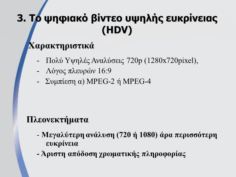 Μέγεθος του αρχείου ψηφιακού Video = Μέγεθος πλαισίου (pixels) x ταχύτητα εναλλαγής πλαισίων x χρωματικό βάθος (bits) x διάρκεια (sec) (720 x 576) (pixels) x 25 x 24 (bits) x 1 (sec) = 414720 (pixels) x 25 x 24 (bits) x 1 (sec) = 248.832.000 bits = 31.104.000 bytes = = 30375 KB = 29,66 MB Για ένα λεπτό = 29,66 x 60 =1779,78 MB Με στερεοφωνικό ήχο = 1779,78 MB + 10,09 MB=1790,68 MB= 1,74 GB - Τη συχνότητα δειγματοληψίας (sampling rate) - Την ταχύτητα εναλλαγής των πλαισίων (frame rate) - Το μέγεθος των πλαισίων (frame size) - Το χρωματικό βάθος (color depth) Χαρακτηρίζεται από: