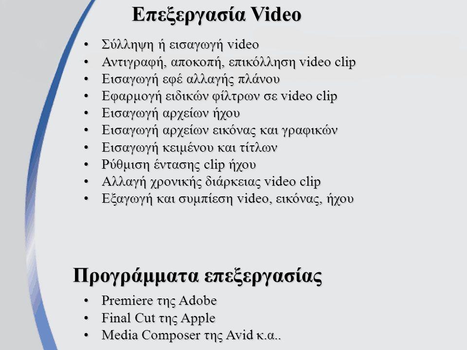 3. Το ψηφιακό βίντεο υψηλής ευκρίνειας (HDV) - -Πολύ Υψηλές Αναλύσεις 720p (1280x720pixel), - -Λόγος πλευρών 16:9 - Συμπίεση α) MPEG-2 ή MPEG-4 Χαρακτ