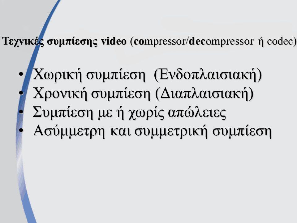 Επεξεργασία Video Σύλληψη ή εισαγωγή videoΣύλληψη ή εισαγωγή video Αντιγραφή, αποκοπή, επικόλληση video clipΑντιγραφή, αποκοπή, επικόλληση video clip Εισαγωγή εφέ αλλαγής πλάνουΕισαγωγή εφέ αλλαγής πλάνου Εφαρμογή ειδικών φίλτρων σε video clipΕφαρμογή ειδικών φίλτρων σε video clip Εισαγωγή αρχείων ήχουΕισαγωγή αρχείων ήχου Εισαγωγή αρχείων εικόνας και γραφικώνΕισαγωγή αρχείων εικόνας και γραφικών Εισαγωγή κειμένου και τίτλωνΕισαγωγή κειμένου και τίτλων Ρύθμιση έντασης clip ήχουΡύθμιση έντασης clip ήχου Αλλαγή χρονικής διάρκειας video clipΑλλαγή χρονικής διάρκειας video clip Εξαγωγή και συμπίεση video, εικόνας, ήχουΕξαγωγή και συμπίεση video, εικόνας, ήχου Προγράμματα επεξεργασίας Premiere της AdobePremiere της Adobe Final Cut της AppleFinal Cut της Apple Media Composer της Avid κ.α..Media Composer της Avid κ.α..