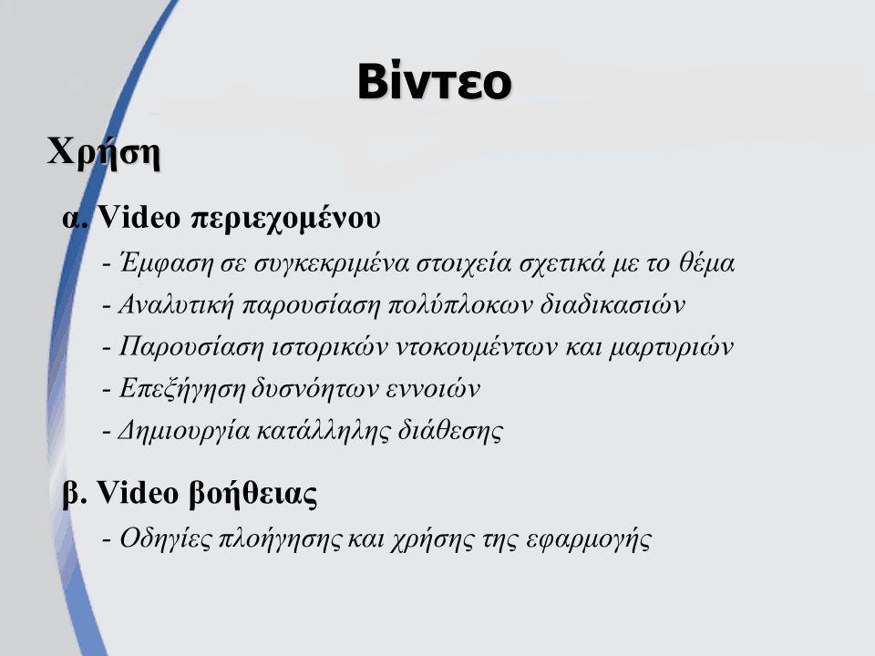 Τεχνικές συμπίεσης video (compressor/decompressor ή codec) Χωρική συμπίεση (Ενδοπλαισιακή)Χωρική συμπίεση (Ενδοπλαισιακή) Χρονική συμπίεση (Διαπλαισιακή)Χρονική συμπίεση (Διαπλαισιακή) Συμπίεση με ή χωρίς απώλειεςΣυμπίεση με ή χωρίς απώλειες Ασύμμετρη και συμμετρική συμπίεσηΑσύμμετρη και συμμετρική συμπίεση
