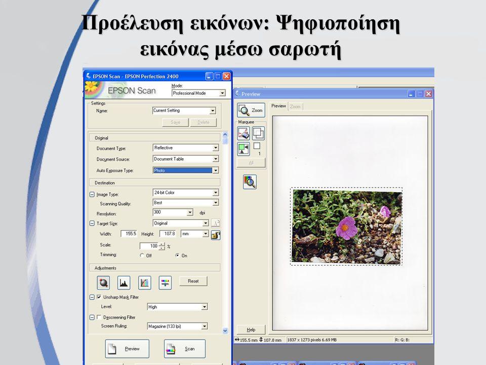 Τα δομικά στοιχεία πολυμέσων Εικόνα, Ήχος, Video δημιουργία - επεξεργασία - χρήση Δημήτριος Γ.