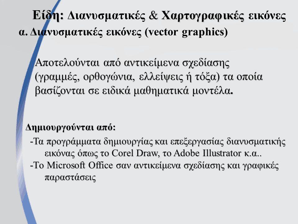 ΟΝΟΜΑ Μορφοποίησης Επέκταση αρχείου ΠλεονεκτήματαΜειονεκτήματα Συνηθισμένη Χρήση TIFF (Tagged Image File) *.tif Ασυμπίεστη πληροφορία χωρίς απώλειες..