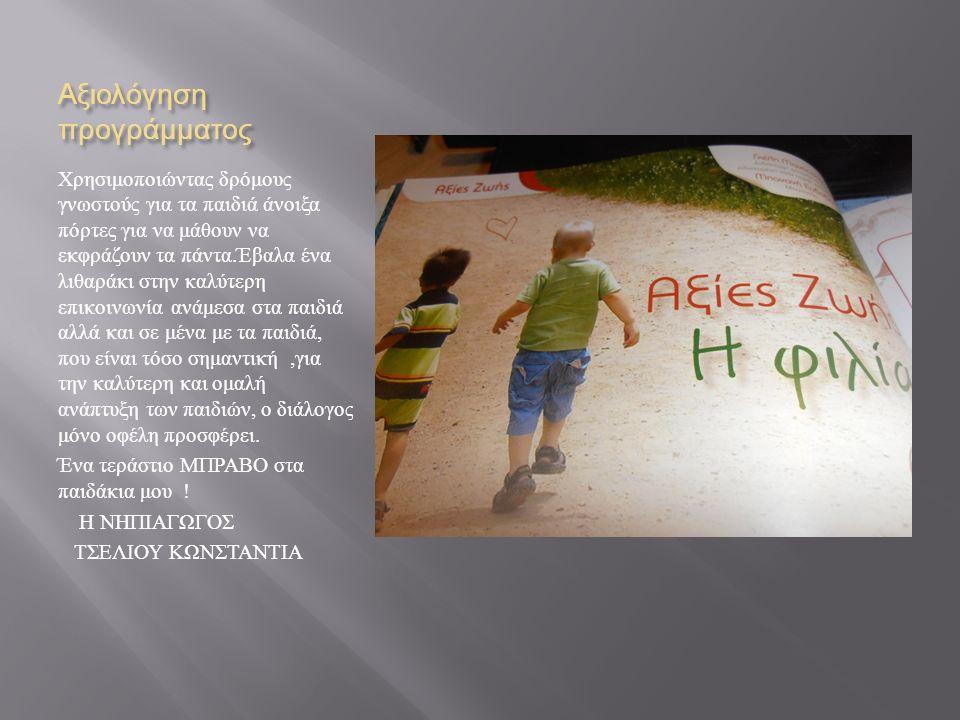 Αξιολόγηση προγράμματος Χρησιμοποιώντας δρόμους γνωστούς για τα παιδιά άνοιξα πόρτες για να μάθουν να εκφράζουν τα πάντα.