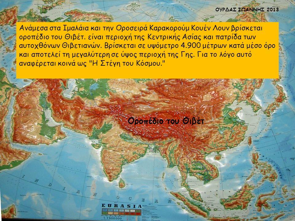 Οροπέδιο του Θιβέτ Ανάμεσα στα Ιμαλάια και την Οροσειρά Καρακορούμ Κουέν Λουν βρίσκεται οροπέδιο του Θιβέτ. είναι περιοχή της Κεντρικής Ασίας και πατρ