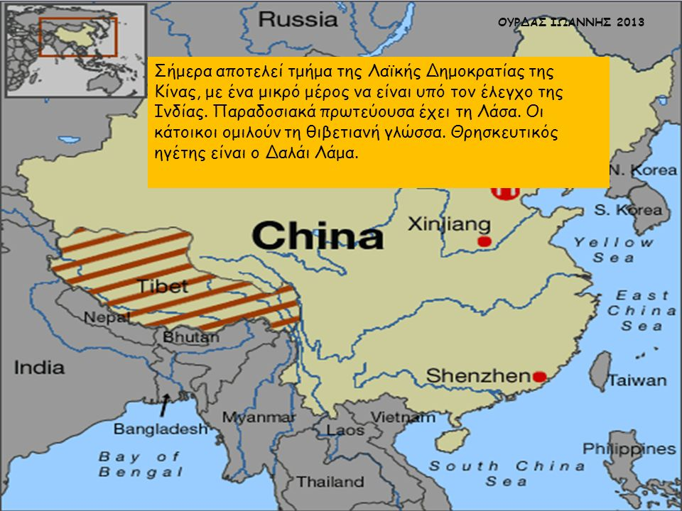 Σήμερα αποτελεί τμήμα της Λαϊκής Δημοκρατίας της Κίνας, με ένα μικρό μέρος να είναι υπό τον έλεγχο της Ινδίας. Παραδοσιακά πρωτεύουσα έχει τη Λάσα. Οι