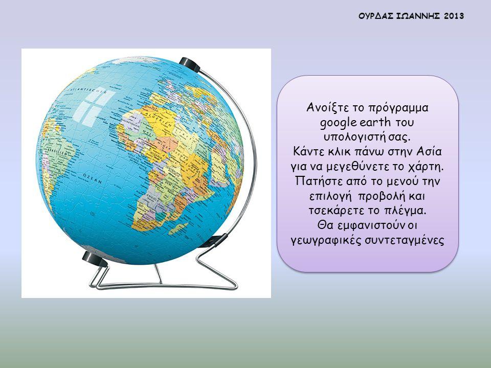 Ανοίξτε το πρόγραμμα google earth του υπολογιστή σας. Κάντε κλικ πάνω στην Ασία για να μεγεθύνετε το χάρτη. Πατήστε από το μενού την επιλογή προβολή κ