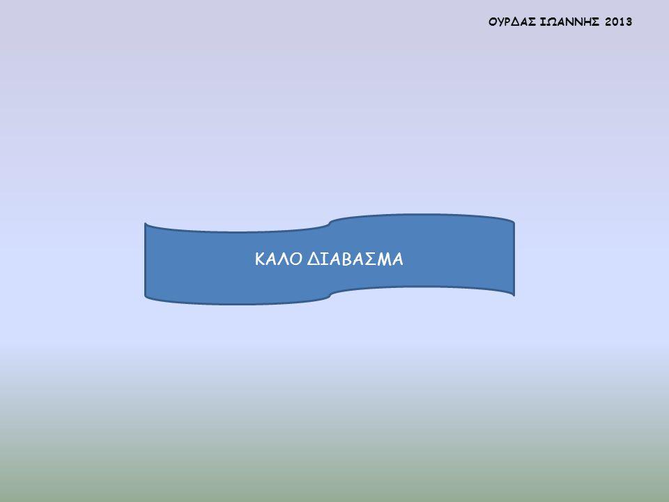 ΚΑΛΟ ΔΙΑΒΑΣΜΑ ΟΥΡΔΑΣ ΙΩΑΝΝΗΣ 2013