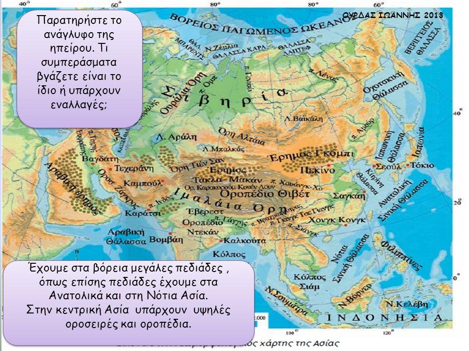 Το ανάγλυφο επηρεάζει τη χλωρίδα και την πανίδα των περιοχών; Το ανάγλυφο επηρεάζει τη χλωρίδα και την πανίδα των περιοχών αυτών.