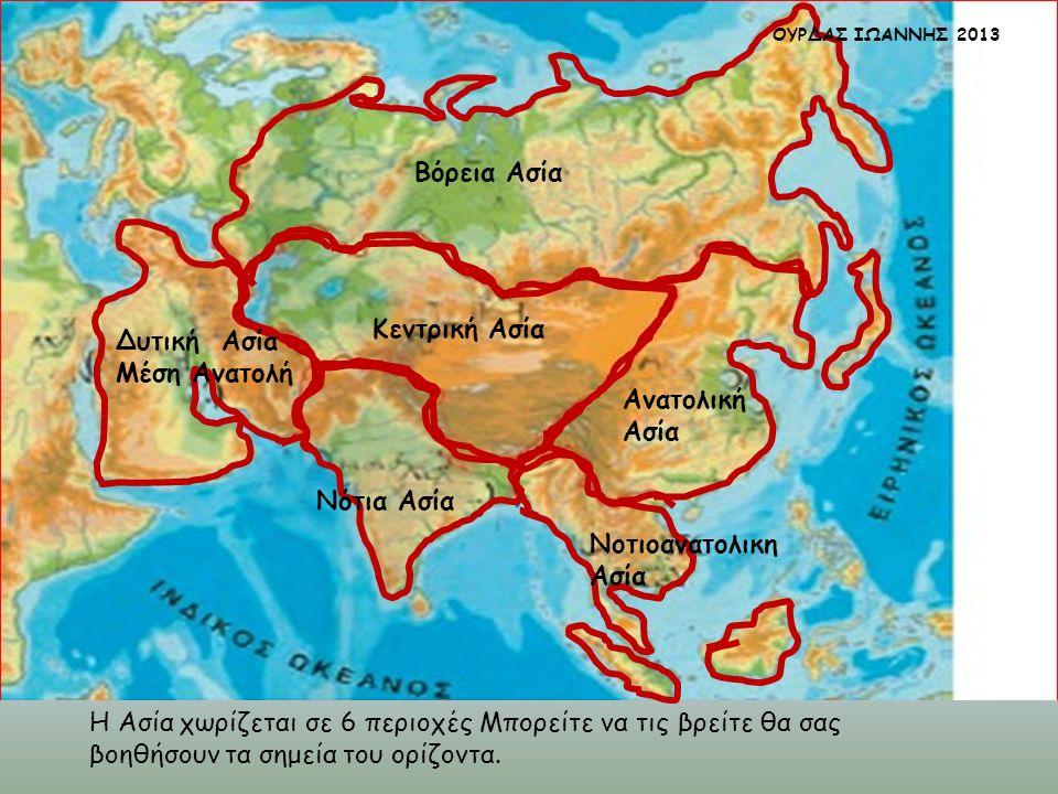 Η Ασία χωρίζεται σε 6 περιοχές Μπορείτε να τις βρείτε θα σας βοηθήσουν τα σημεία του ορίζοντα. Βόρεια Ασία Νότια Ασία Δυτική Ασία Μέση Ανατολή Κεντρικ