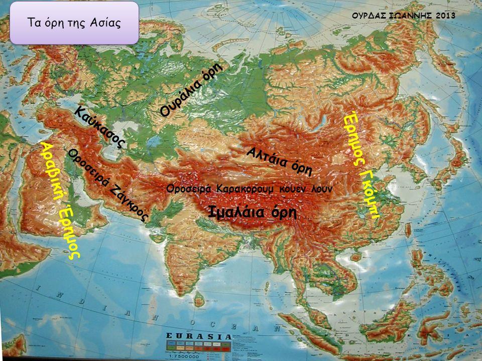 Ιμαλάια όρη Οροσειρά Καρακορουμ κουεν λουν Καύκασος Οροσειρά Ζάγκρος Αραβική Έρημος Έρημος Γκόμπι Αλτάια όρη Ουράλια όρη ΟΥΡΔΑΣ ΙΩΑΝΝΗΣ 2013 Τα όρη της Ασίας