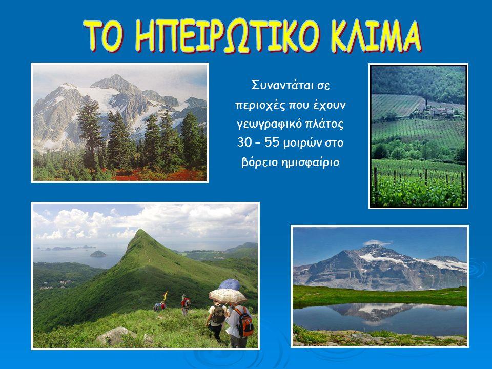 Συναντάται σε περιοχές που έχουν γεωγραφικό πλάτος 30 – 55 μοιρών στο βόρειο ημισφαίριο