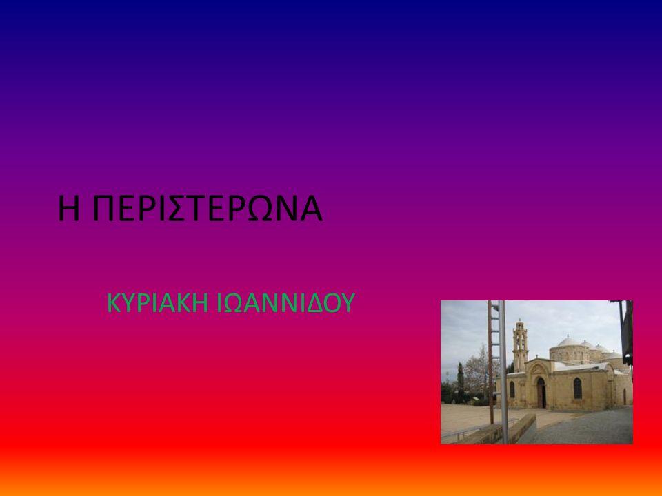 ΠΕΡΙΣΤΕΡΩΝΑ Είναι ωριό στην επαρχία Λευκωσίας, στους πρόποδες της οροσειράς του Τροόδους στο λεκανοπέδιο της Μόρφου.