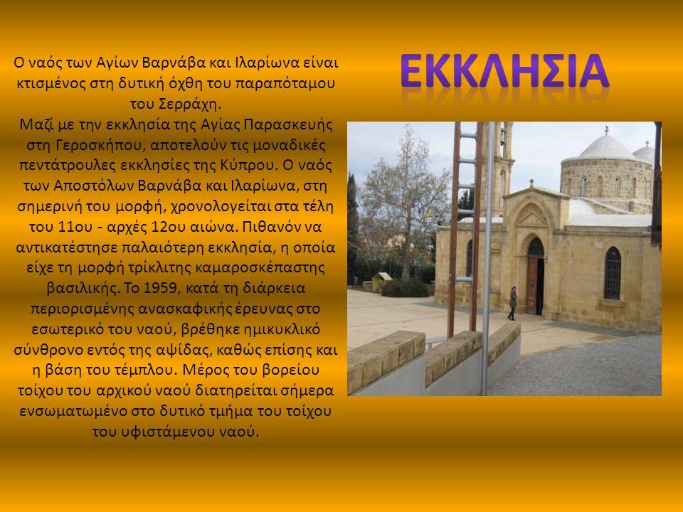 Ο ναός των Αγίων Βαρνάβα και Ιλαρίωνα είναι κτισμένος στη δυτική όχθη του παραπόταμου του Σερράχη.