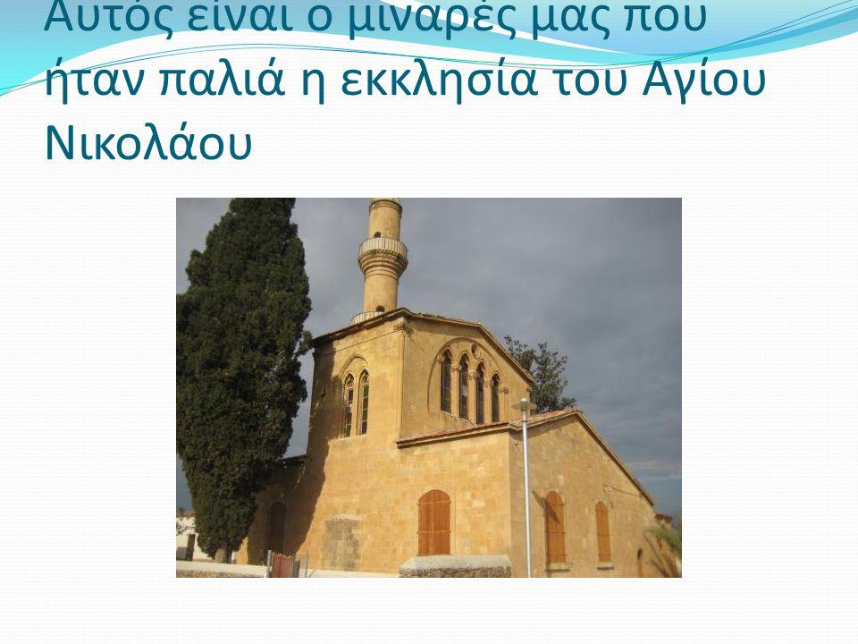 Αυτός είναι ο μιναρές μας που ήταν παλιά η εκκλησία του Αγίου Νικολάου