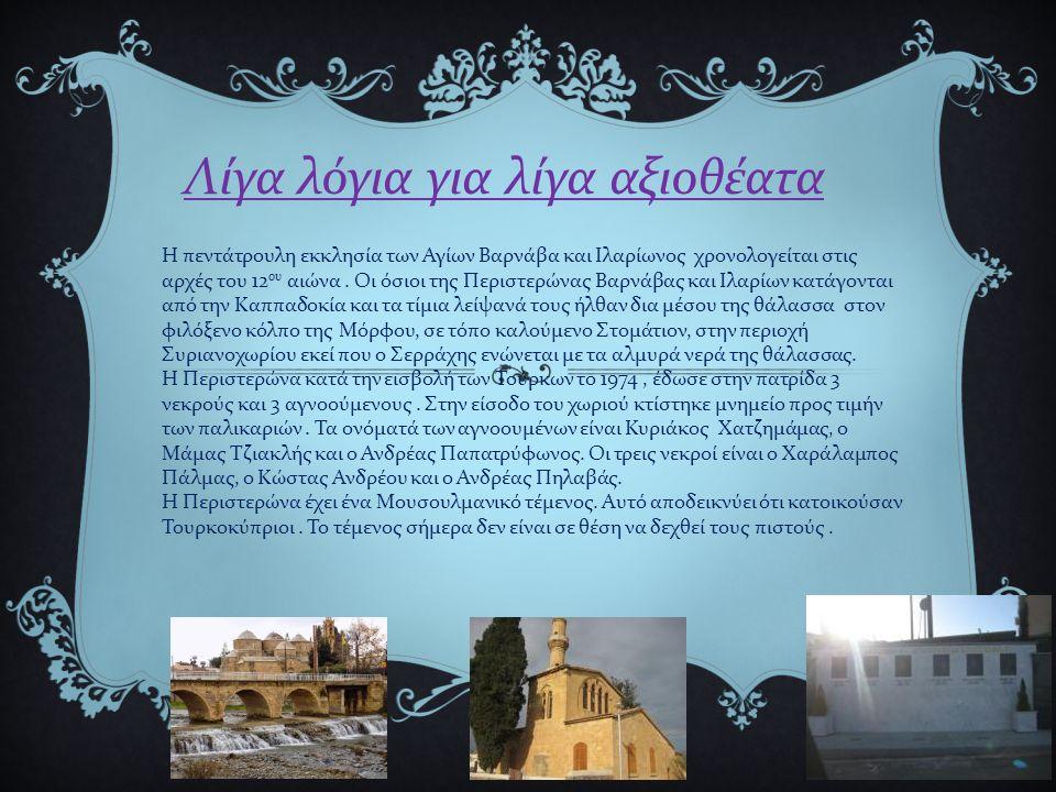 Λίγα λόγια για λίγα αξιοθέατα Η πεντάτρουλη εκκλησία των Αγίων Βαρνάβα και Ιλαρίωνος χρονολογείται στις αρχές του 12 ου αιώνα. Οι όσιοι της Περιστερών
