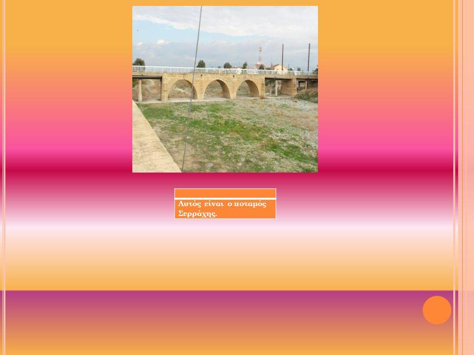Αυτός είναι ο ποταμός Σερράχης.