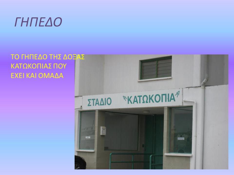 Αυτό είναι το γηροκομείο του χωριού μας ¨Άγιος Αντώνιος¨.