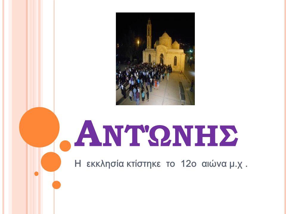 Α ΝΤΏΝΗΣ Η εκκλησία κτίστηκε το 12ο αιώνα μ.χ.