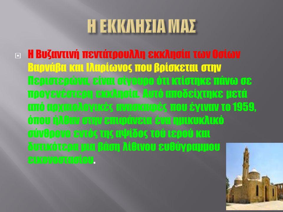  Η Βυζαντινή πεντάτρουλλη εκκλησία των Οσίων Βαρνάβα και Ιλαρίωνος που βρίσκεται στην Περιστερώνα, είναι σίγουρο ότι κτίστηκε πάνω σε προγενέστερη εκ