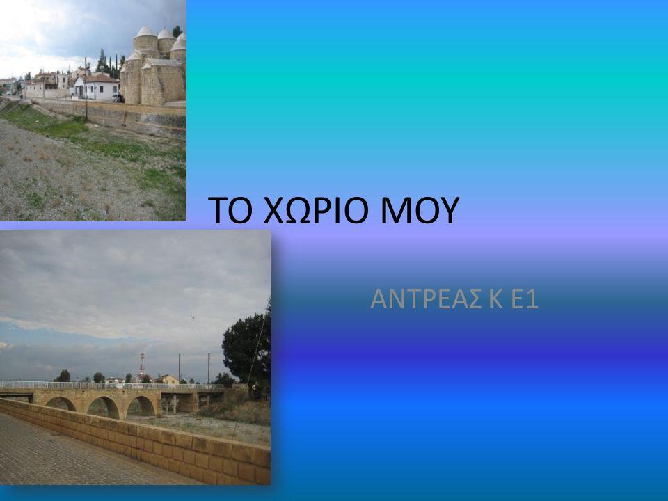ΤΟ ΧΩΡΙΟ ΜΟΥ ΑΝΤΡΕΑΣ Κ Ε1