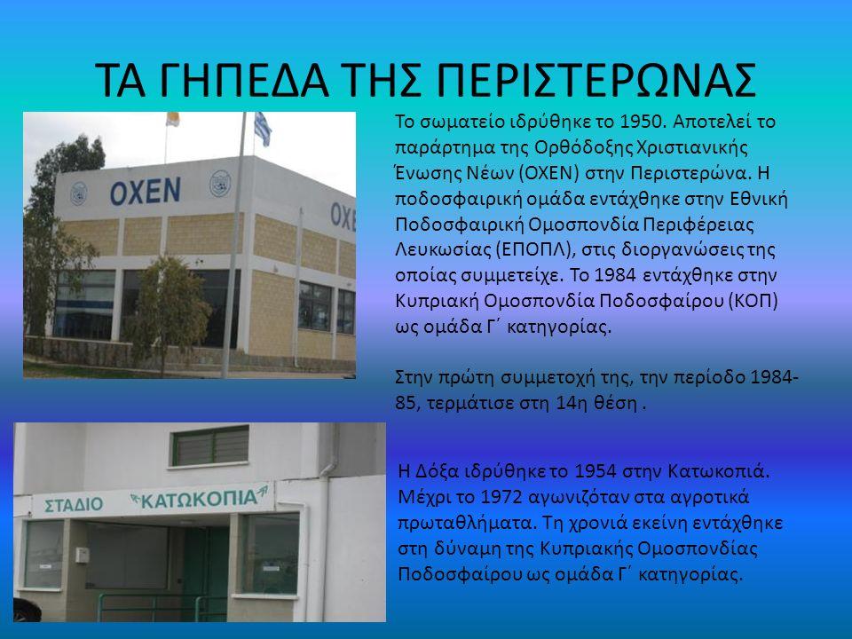 ΤΑ ΓΗΠΕΔΑ ΤΗΣ ΠΕΡΙΣΤΕΡΩΝΑΣ Το σωματείο ιδρύθηκε το 1950. Αποτελεί το παράρτημα της Ορθόδοξης Χριστιανικής Ένωσης Νέων (ΟΧΕΝ) στην Περιστερώνα. Η ποδοσ