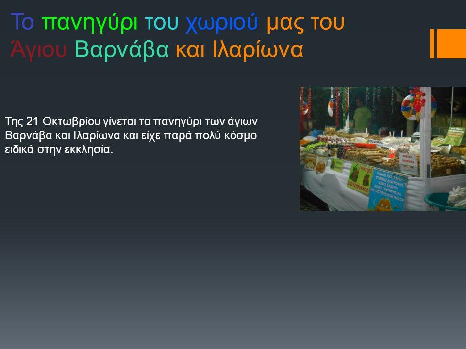 Το πανηγύρι του χωριού μας του Άγιου Βαρνάβα και Ιλαρίωνα Της 21 Οκτωβρίου γίνεται το πανηγύρι των άγιων Βαρνάβα και Ιλαρίωνα και είχε παρά πολύ κόσμο ειδικά στην εκκλησία.