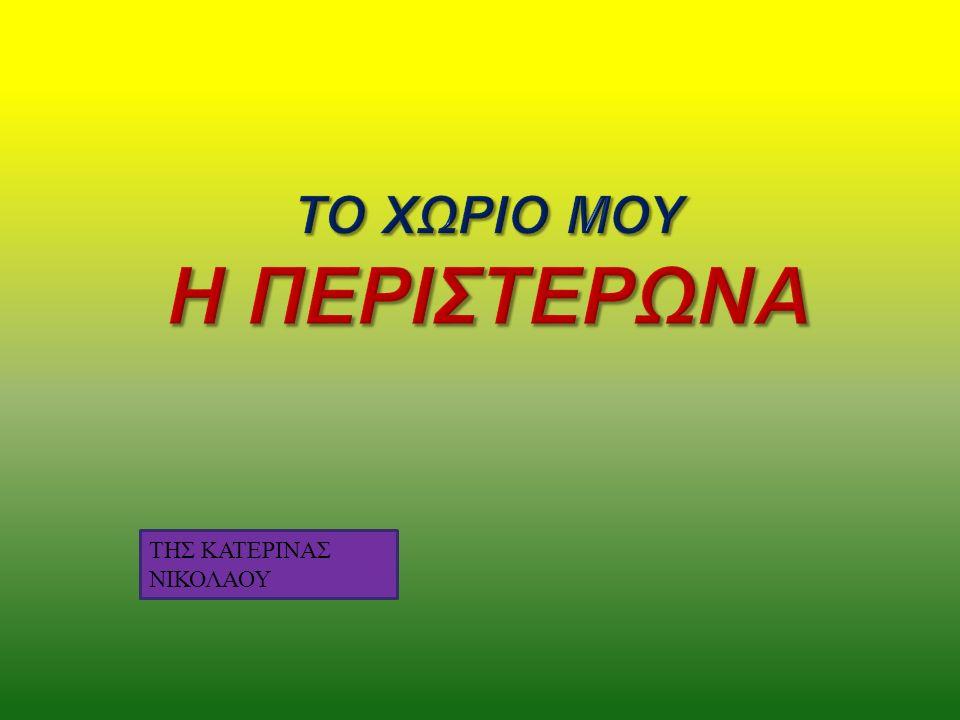 ΤΗΣ ΚΑΤΕΡΙΝΑΣ ΝΙΚΟΛΑΟΥ
