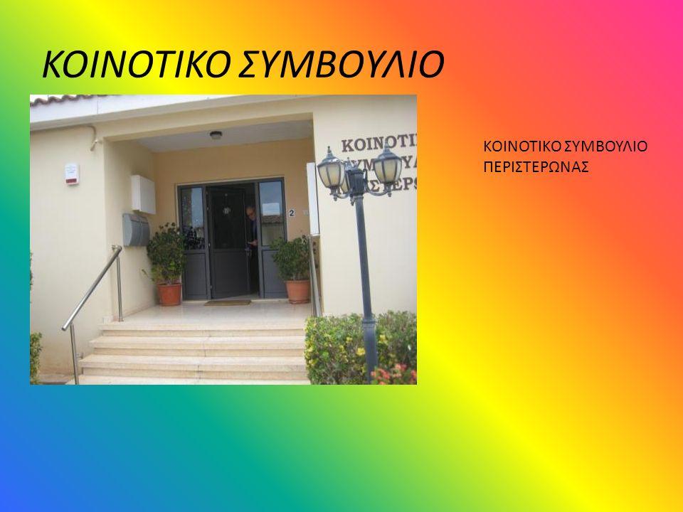 ΚΟΙΝΟΤΙΚΟ ΣΥΜΒΟΥΛΙΟ ΠΕΡΙΣΤΕΡΩΝΑΣ