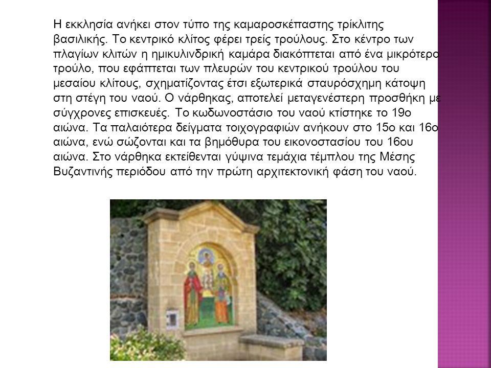 Η εκκλησία ανήκει στον τύπο της καμαροσκέπαστης τρίκλιτης βασιλικής. Το κεντρικό κλίτος φέρει τρείς τρούλους. Στο κέντρο των πλαγίων κλιτών η ημικυλιν