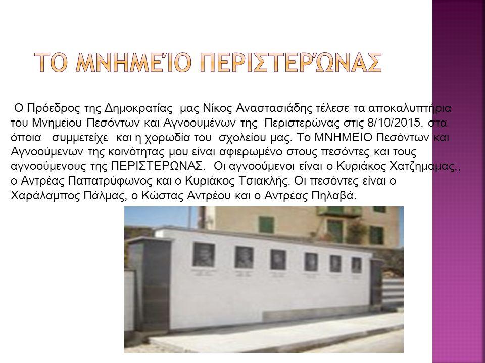 Ο Πρόεδρος της Δημοκρατίας μας Νίκος Αναστασιάδης τέλεσε τα αποκαλυπτήρια του Μνημείου Πεσόντων και Αγνοουμένων της Περιστερώνας στις 8/10/2015, στα όποια συμμετείχε και η χορωδία του σχολείου μας.