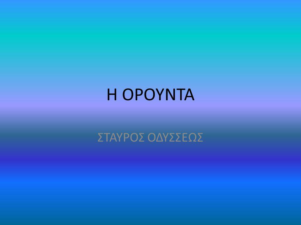Η ΟΡΟΥΝΤΑ ΣΤΑΥΡΟΣ ΟΔΥΣΣΕΩΣ