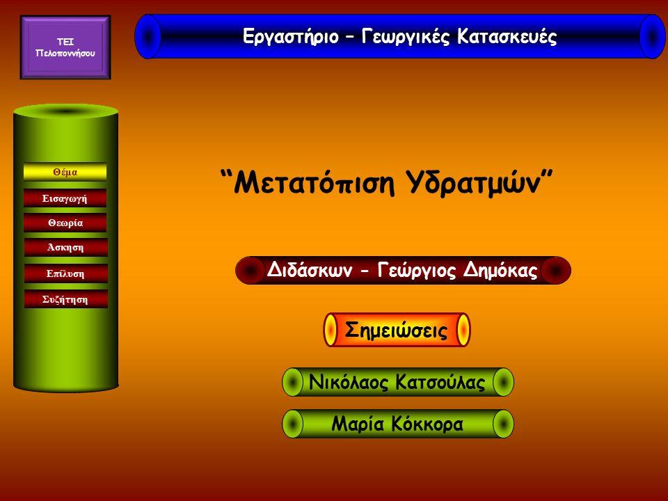 Εισαγωγή Θεωρία Άσκηση Επίλυση Συζήτηση Θέμα Μετατόπιση Υδρατμών Εργαστήριο – Γεωργικές Κατασκευές TEI Πελοποννήσου Διδάσκων - Γεώργιος Δημόκας Μαρία Κόκκορα Νικόλαος Κατσούλας Σημειώσεις