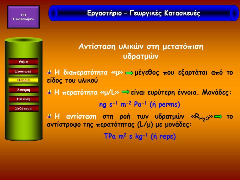 Εισαγωγή Θεωρία Άσκηση Επίλυση Συζήτηση Θέμα Η διαπερατότητα «μ» μέγεθος που εξαρτάται από το είδος του υλικού Η περατότητα «μ/L» είναι ευρύτερη έννοια.