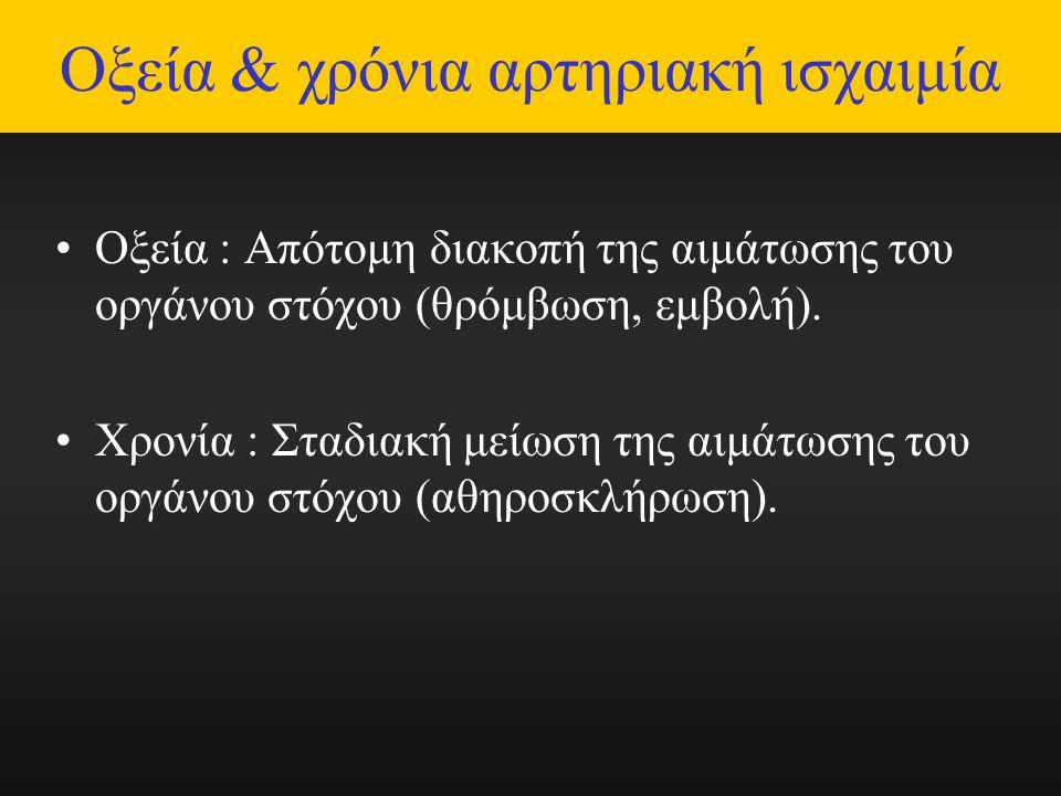Οξεία & χρόνια αρτηριακή ισχαιμία Οξεία : Απότομη διακοπή της αιμάτωσης του οργάνου στόχου (θρόμβωση, εμβολή).