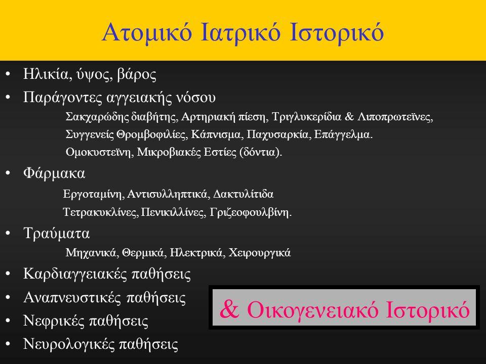 Ατομικό Ιατρικό Ιστορικό Ηλικία, ύψος, βάρος Παράγοντες αγγειακής νόσου Σακχαρώδης διαβήτης, Αρτηριακή πίεση, Τριγλυκερίδια & Λιποπρωτεϊνες, Συγγενείς Θρομβοφιλίες, Κάπνισμα, Παχυσαρκία, Επάγγελμα.