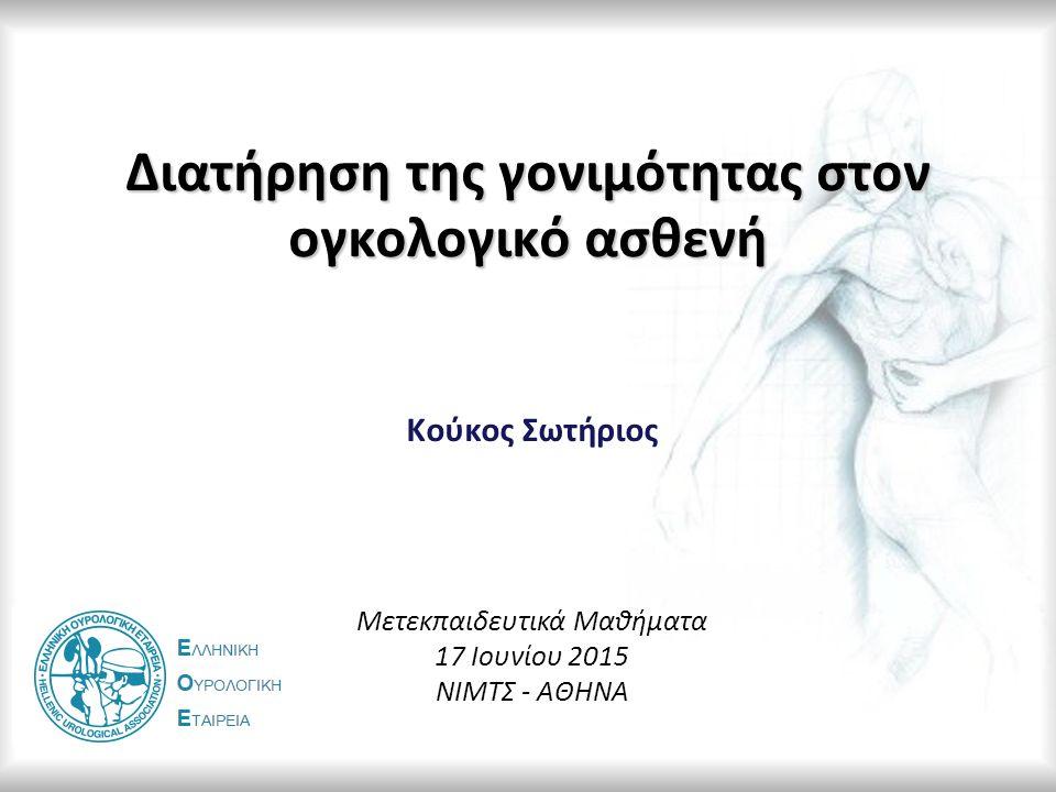 Διατήρηση της γονιμότητας στον ογκολογικό ασθενή Κούκος Σωτήριος Μετεκπαιδευτικά Μαθήματα 17 Ιουνίου 2015 ΝΙΜΤΣ - ΑΘΗΝΑ