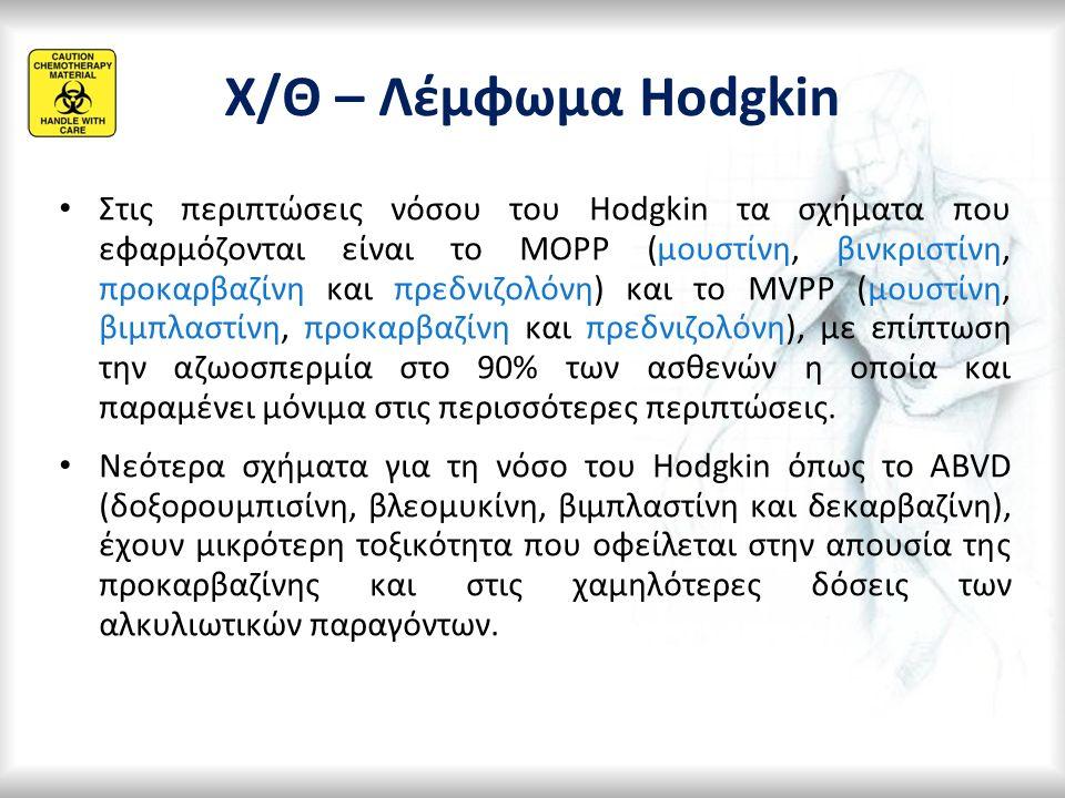 Χ/Θ – Λέμφωμα Hodgkin Στις περιπτώσεις νόσου του Hodgkin τα σχήματα που εφαρμόζονται είναι το MOPP (μουστίνη, βινκριστίνη, προκαρβαζίνη και πρεδνιζολόνη) και το MVPP (μουστίνη, βιμπλαστίνη, προκαρβαζίνη και πρεδνιζολόνη), με επίπτωση την αζωοσπερμία στο 90% των ασθενών η οποία και παραμένει μόνιμα στις περισσότερες περιπτώσεις.