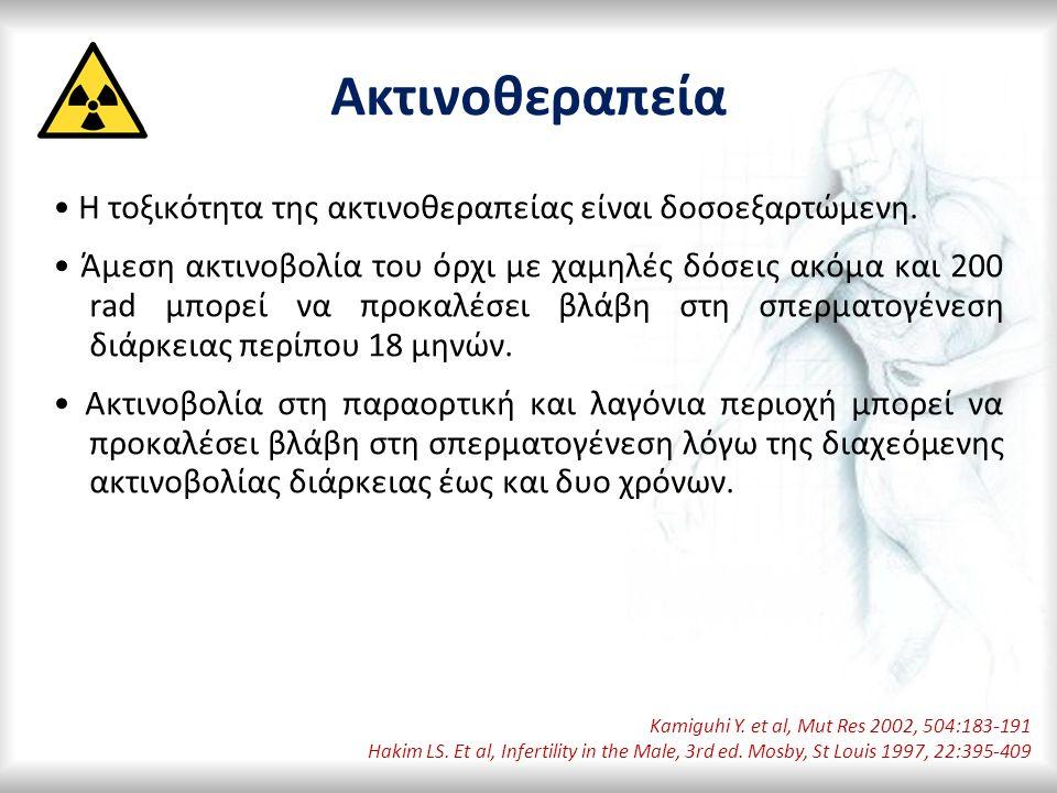 Ακτινοθεραπεία Η τοξικότητα της ακτινοθεραπείας είναι δοσοεξαρτώμενη.